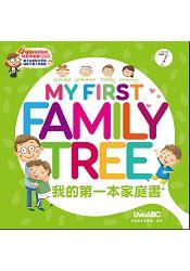 我的第一本家庭書My First Family Tree