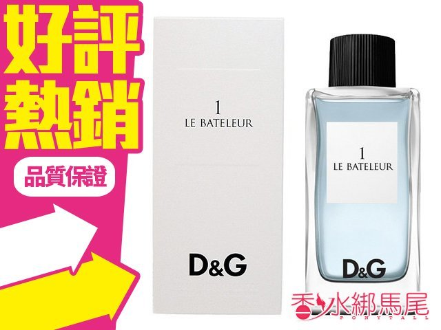 D&G Fragrance 極致挑逗(魔法師)淡香水 1號 香水空瓶分裝 5ML◐香水綁馬尾◐