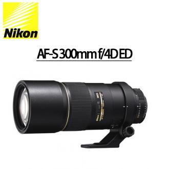 ★分期零利率 ★Nikon AF-S 300mm f/4D   ED   NIKON 單眼相機專用定焦鏡頭  ( 自動對焦鏡頭  ) 國祥/榮泰 公司貨  (加碼送正版LENS PEN拭鏡筆)