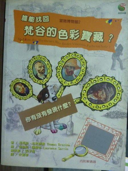 【書寶二手書T5/少年童書_PCM】誰能找回梵谷的色彩寶藏?_湯瑪斯‧布熱齊納
