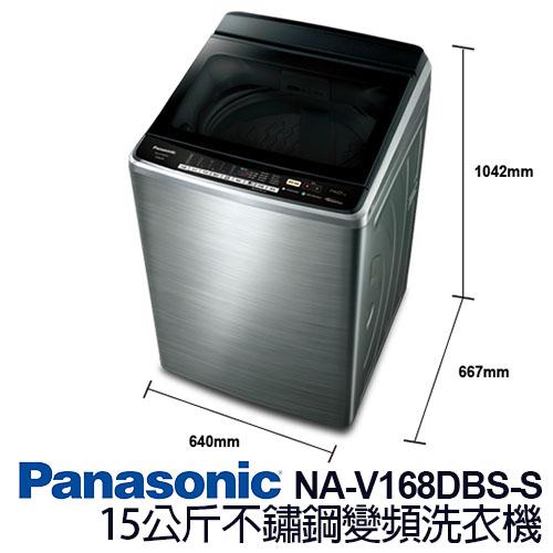 Panasonic 國際牌 NA-V168DBS-S 15kg 變頻 直立式 洗衣機
