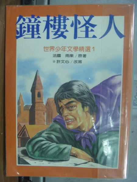 【書寶二手書T1/兒童文學_MOO】鐘樓怪人_世界少年文學精選