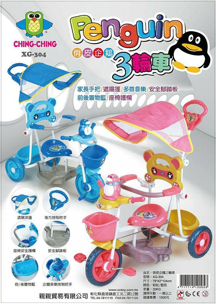 親親 俏皮企鵝三輪車 (藍、粉) XG-304(顏色隨機出貨)【【德芳保健藥妝】