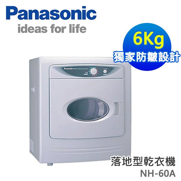 Panasonic國際牌 6公斤乾衣機【NH-60A】延長兩年保固