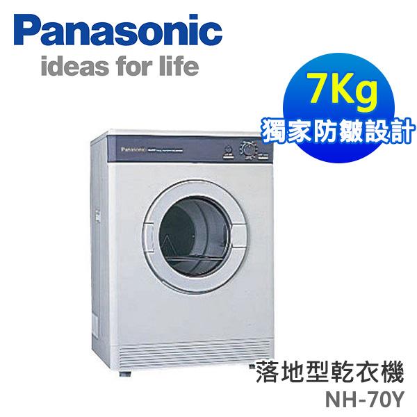 Panasonic國際牌 7公斤乾衣機【NH-70Y】延長兩年保固