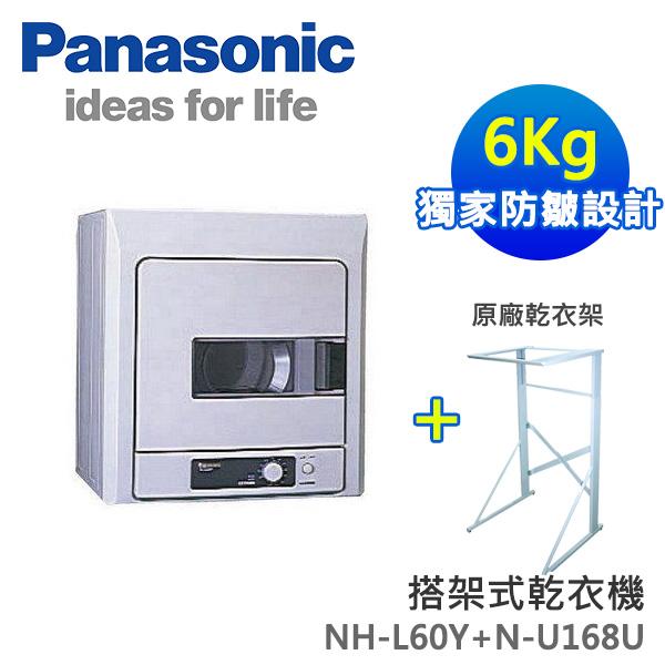 Panasonic國際牌 6公斤乾衣機【NH-L60Y】延長兩年保固