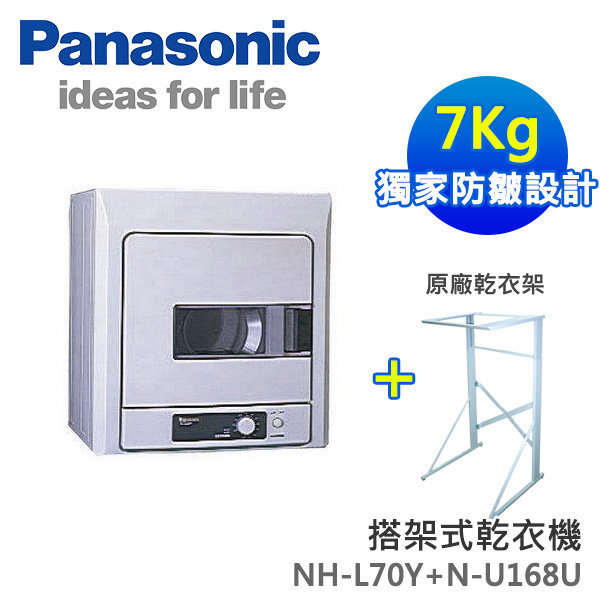 Panasonic國際牌 7公斤乾衣機【NH-L70Y】延長兩年保固