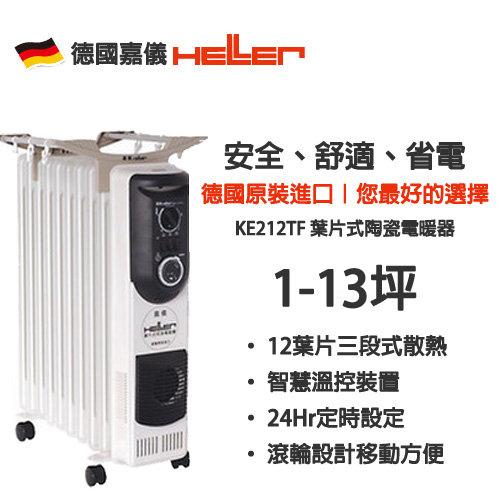 HELLER 嘉儀  葉片式電暖器【KE-212TF/KE212TF】12片