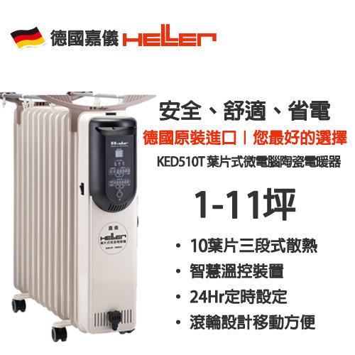 HELLER 嘉儀  葉片式微電腦電暖器【KED-510T/KED510T】10片
