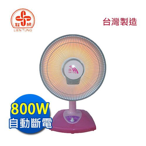 聯統 14吋鹵素電暖器【LT-915】