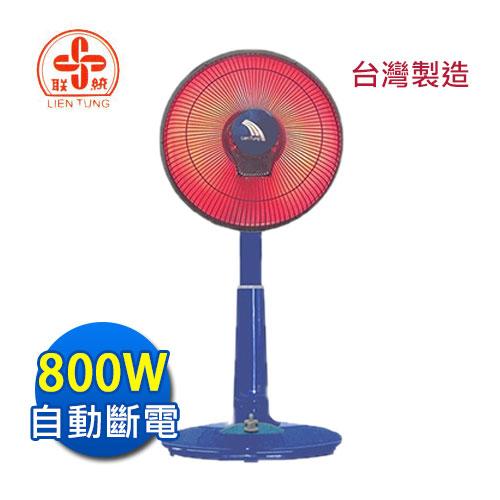 聯統 14吋鹵素電暖器【LT-928】