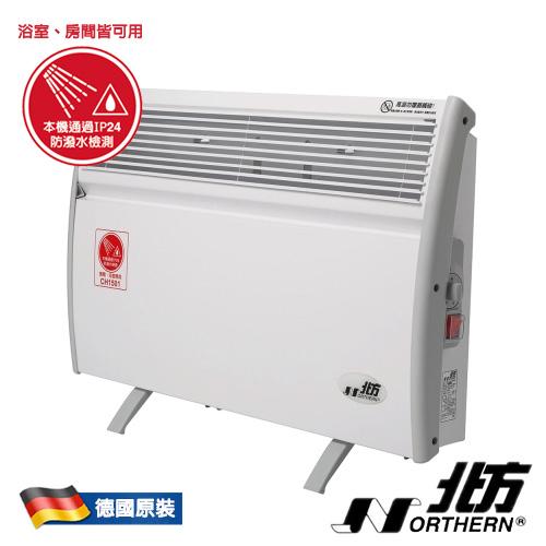 NORTHERN 北方環流式電暖器【CH-501/CN-500】浴室型