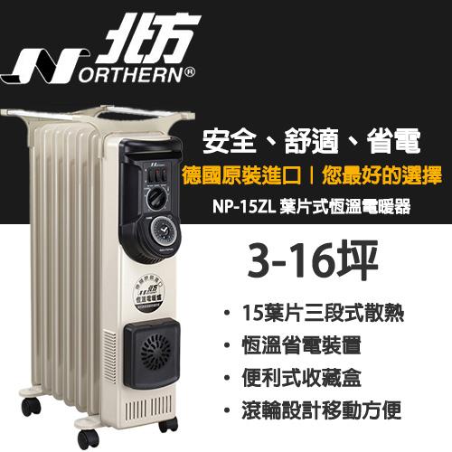 北方葉片式恆溫電暖爐【NP-15ZL/NR-15ZL】
