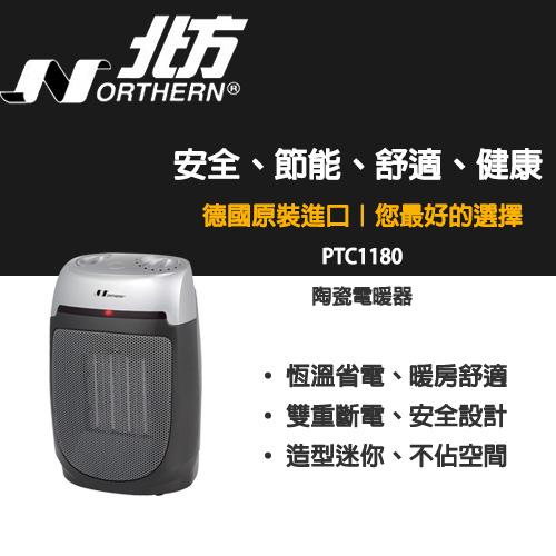 NORTHERN 北方 陶瓷式電暖器PTC-1180/PTC1180