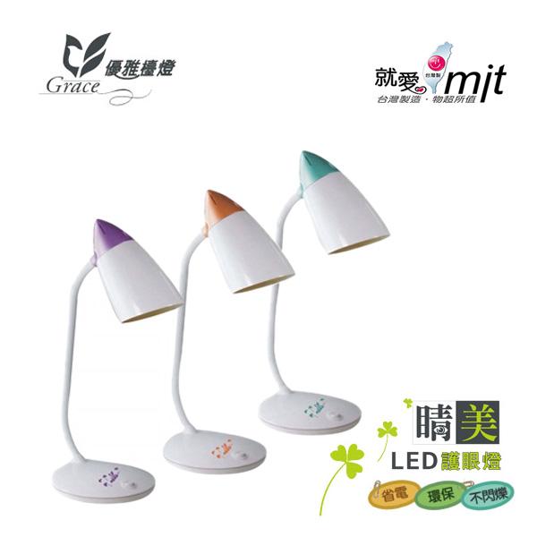 優雅牌 夢想家LED護眼檯燈 【LED-906】台灣製造