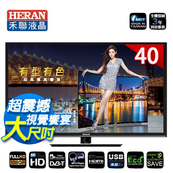 禾聯HERAN 40吋 LED液晶電視【HD-40DC5】全機3年保固