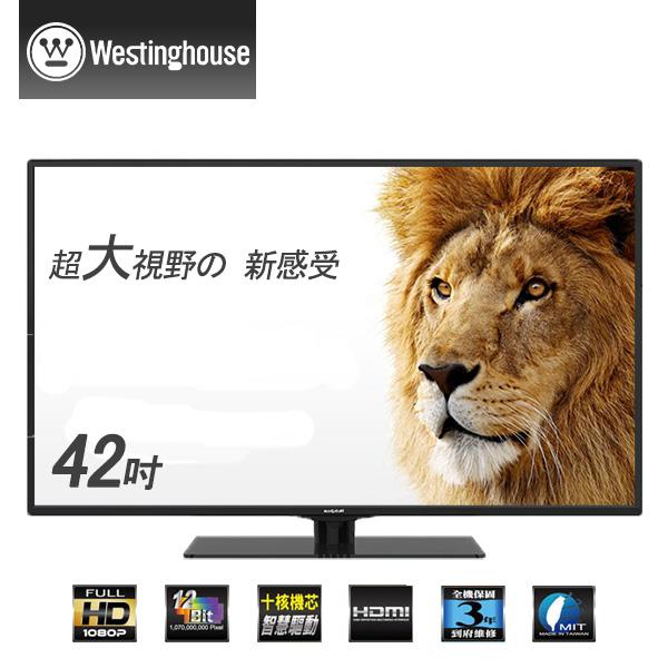 Westinghouse西屋 42吋 LED高畫質液晶電視 WT-42TF1 原廠公司貨