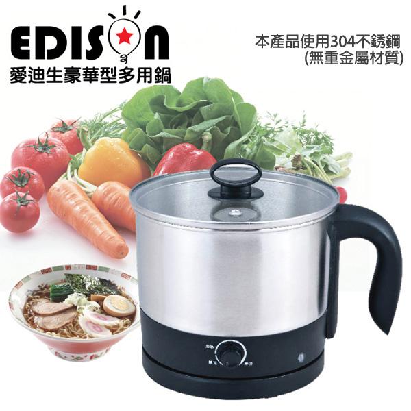 EDISON愛迪生 多功能不鏽鋼美食萬用鍋E0721