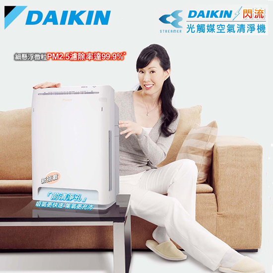 DAIKIN大金 3D光觸媒空氣清淨機【MC75LSC】
