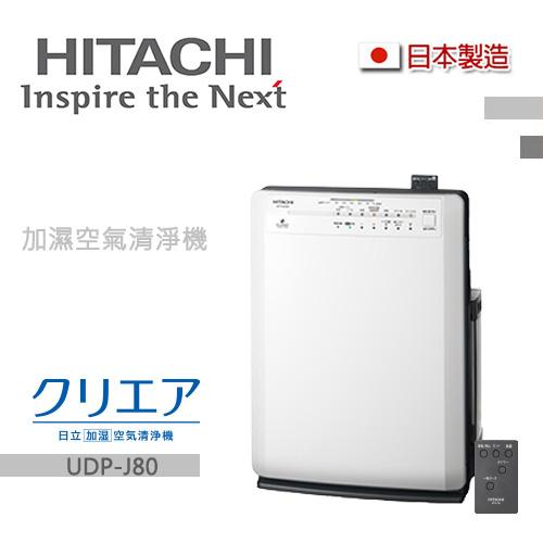 HITACHI日立 日本原裝 多功能 加濕空氣清靜機 UDP-J80