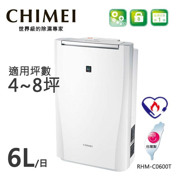 CHIMEI 奇美 6L節能除濕機 RHM-C0600T 時尚美型
