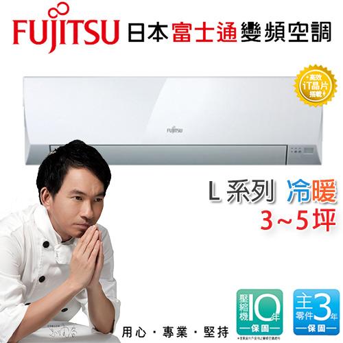 富士通FUJITSU 3-5坪分離式 變頻冷暖一對一冷氣 L系列 ASCG28LLT/AOCG28LLT