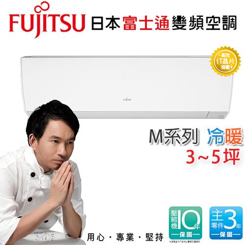 富士通FUJITSU 3-5坪分離式 變頻冷暖一對一冷氣 M系列 ASCG28LMT/AOCG28LMT