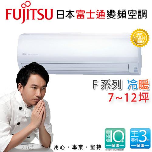 富士通FUJITSU 7-12坪分離式 變頻冷暖一對一冷氣 F系列 ASCG63LFTA/AOCG63LFT