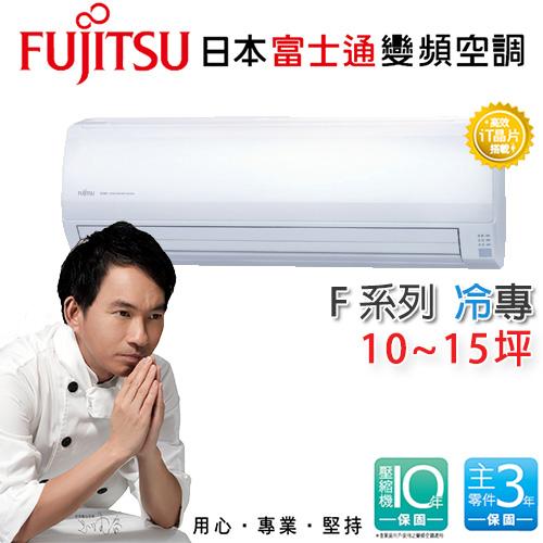 富士通FUJITSU 10-15坪分離式 變頻冷專一對一冷氣 F系列 ASCG80JFTA/AOCG80JFT
