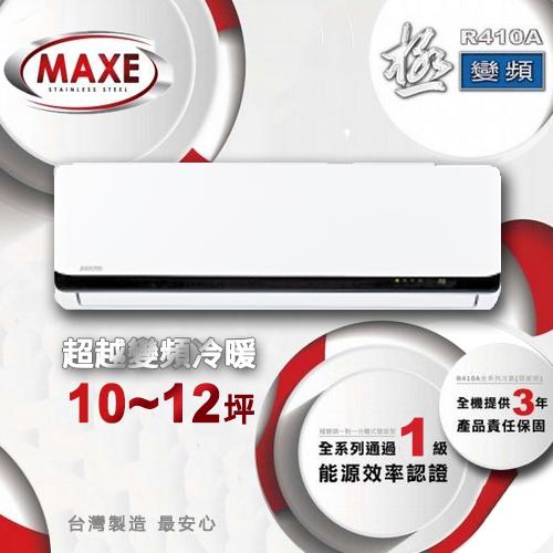 MAXE 萬士益 10-12坪 一對一超極變頻冷暖(MAS-63DHM / RA-63DHM)含基本安裝