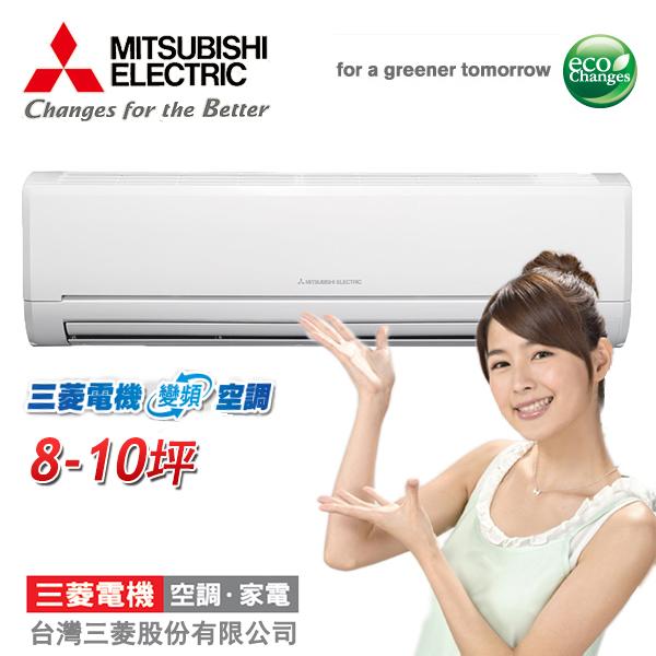 MITSUBISHI三菱 8-10坪 變頻冷專 MSY-GE50NA/MUY-GE50NA 含基本安裝