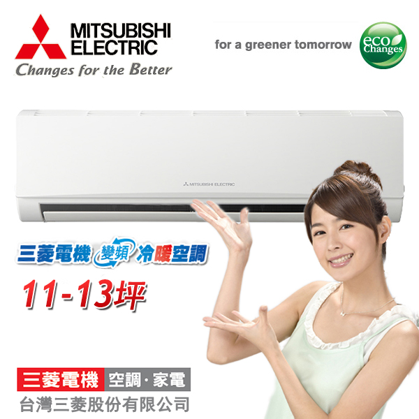 MITSUBISHI三菱 11-13坪 變頻冷暖 MSZ-GE60NA/MUZ-GE60NA 含基本安裝