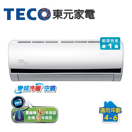 TECO東元 4-6坪 變頻冷暖 MA-BV28IH/MS-BV28IH分離式冷氣