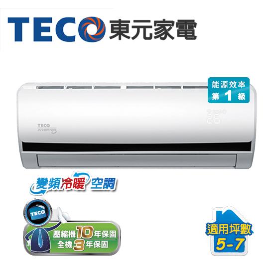 TECO東元 5-7坪 變頻冷暖 MA-BV36IH/MS-BV36IH分離式冷氣