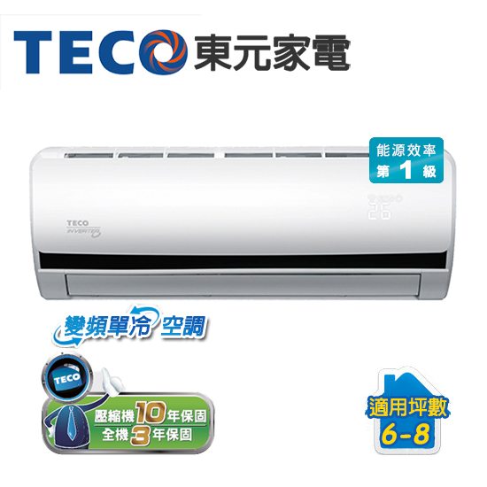 TECO東元 6-8坪 變頻單冷 MA-BV40IC/MS-BV40IC分離式冷氣