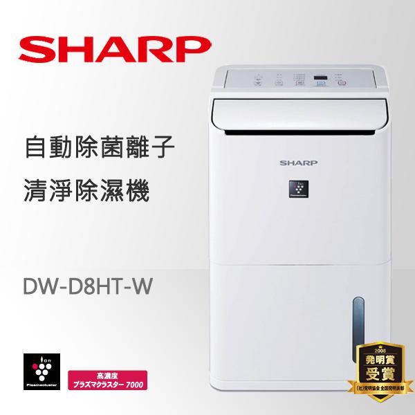 【限量現貨】SHARP夏普 8L 清淨除濕機 DW-D8HT-W 智慧除濕