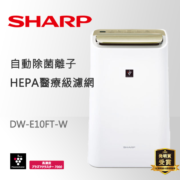 SHARP夏普 10L 自動感溫除濕機 DW-E10FT
