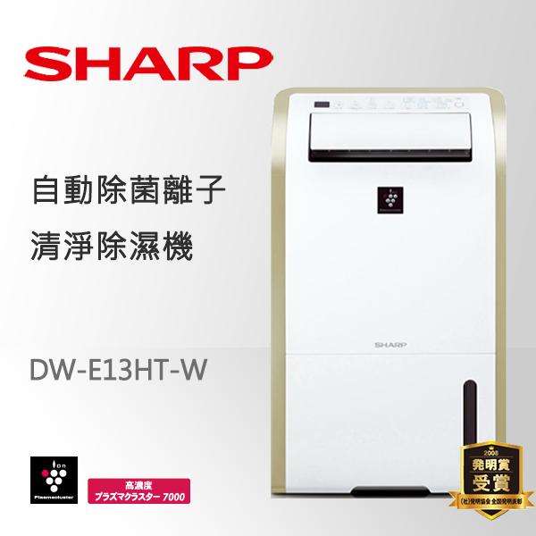 【限量現貨】SHARP夏普 13L 清淨除濕機 DW-E13HT 智慧除濕