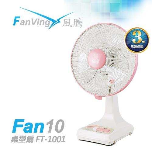 Fanvig風騰10吋 桌扇 FT-1001 台灣製造
