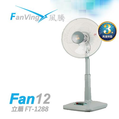 Fanvig風騰12吋 電風扇 FT-1288 台灣製造