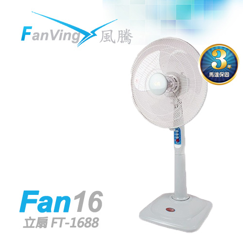 Fanvig風騰16吋 立扇 電扇 電風扇 FT-1688 台灣製造