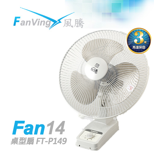 Fanvig風騰14吋 壁扇 FT-P149 台灣製造