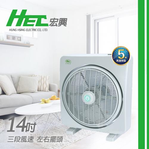 HEC宏興14吋箱型 電風扇【1411】台灣製造、馬達5年保證