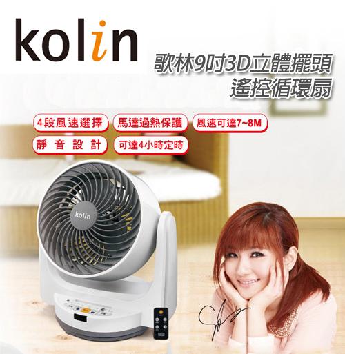 Kolin歌林 3D立體擺頭循環扇KFC-MN908S