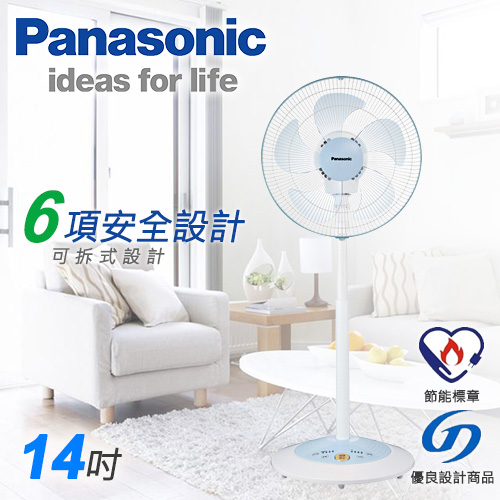 Panasonic國際牌 14吋 節能電風扇F-H14AMR