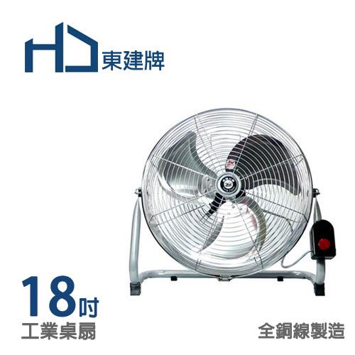 東建牌18吋工業桌扇 電扇 電風扇 TJ-1806(18吋工業扇)