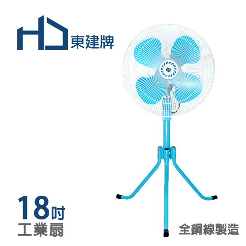 東建牌18吋工業立扇 電扇 電風扇 TJ-1811(18吋工業扇)