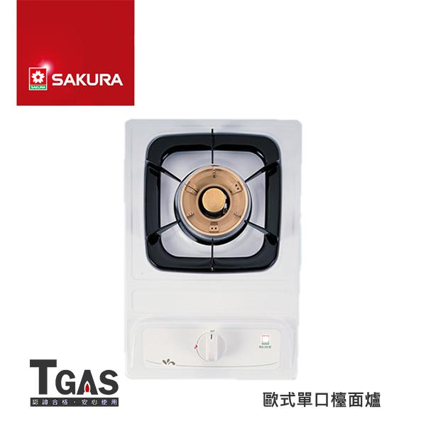 SAKURA櫻花 歐式琺瑯白檯面式單口瓦斯爐【G-251K】含基本安裝