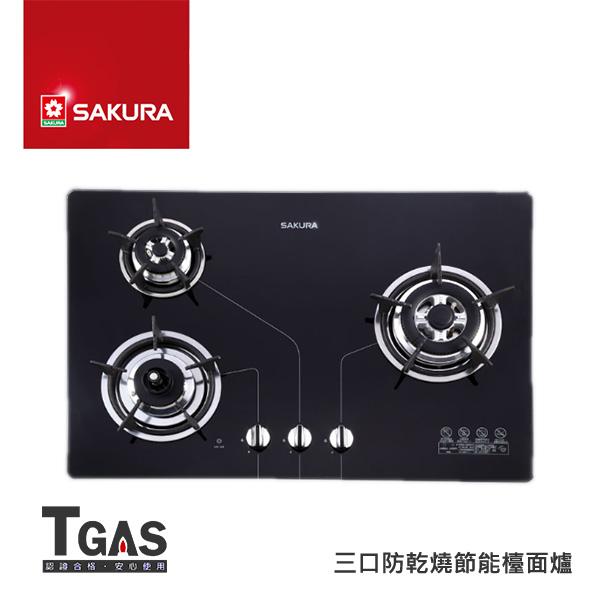SAKURA櫻花 三口防乾燒節能檯面爐【G-2830KG】含基本安裝