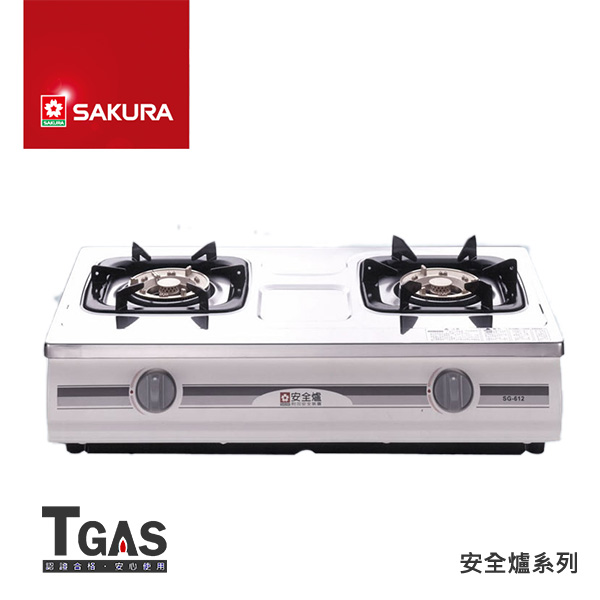 SAKURA櫻花 兩口安全爐【G-612K】含基本安裝